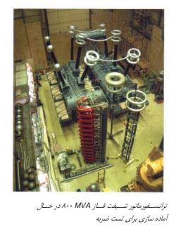 کتاب تست ترانسفورماتورهای قدرت