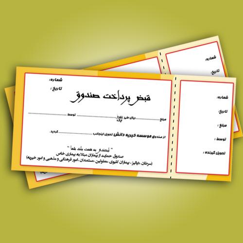 قبض لایه باز موسسه خیریه (قبض پرداخت صندوق)