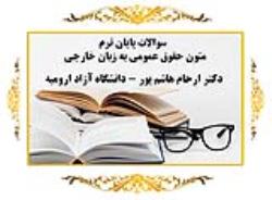 سوالات تشریحی متون حقوق عمومی به زبان خارجی - ارحام هاشم پور