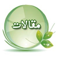 حاشیه نشینی شهری و امنیت در شهر همدان